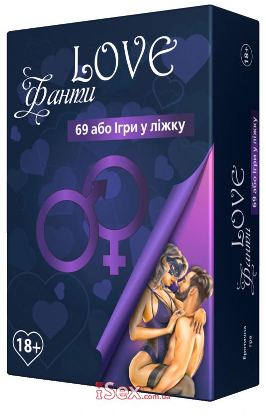 Эротическая игра Love-фанты 69 или Игры в постели