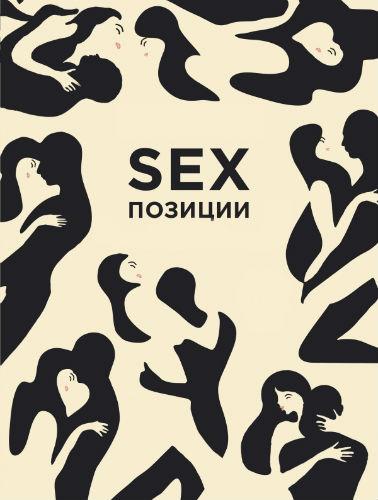 Получение наибольшего удовольствия от секса